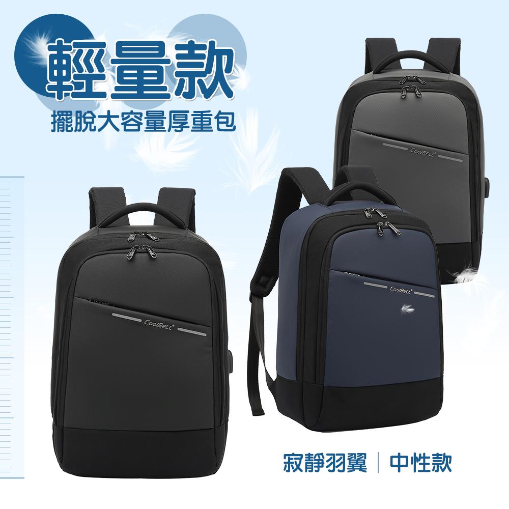 15.6吋 新鮮人/通勤族 中性款 輕量型平板筆電後背包 旅遊外出背包(雪狼灰)