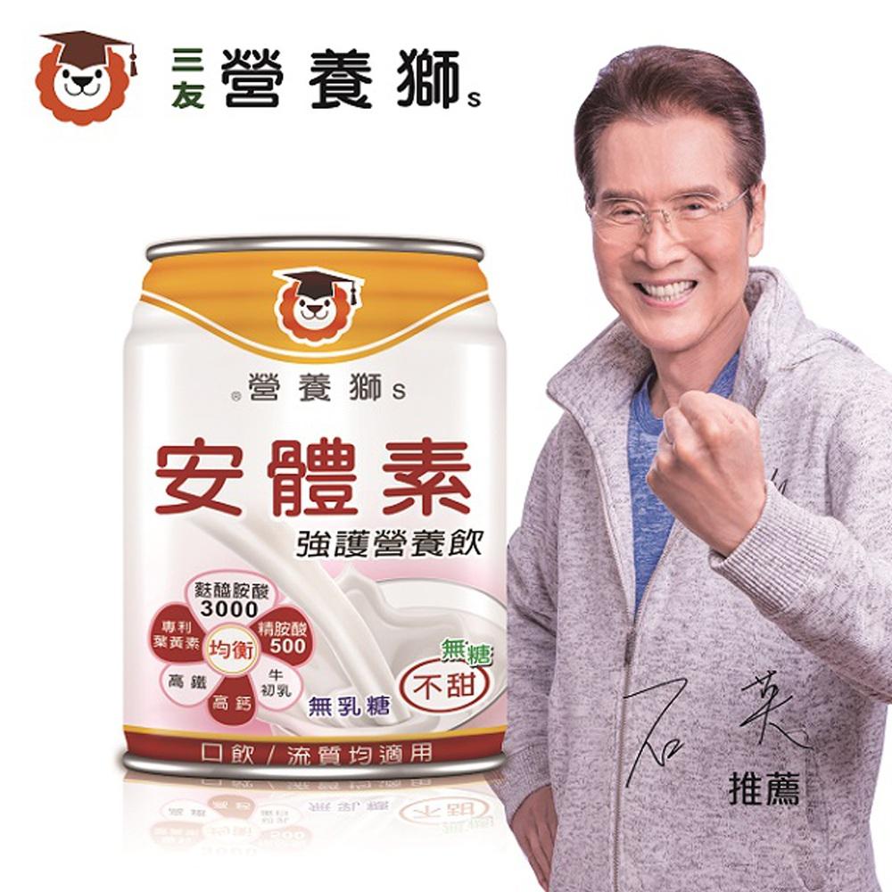 三友營養獅 安體素強護營養飲(不甜) 237ml x 24入