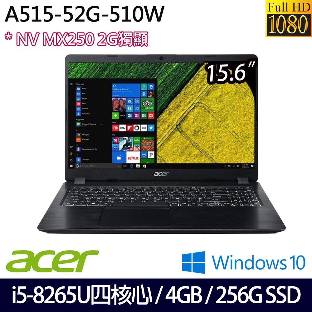 《Acer 宏碁》A515-52G-510W(15.6吋FHD/i5-8265U/4GB/256G/MX250/Win10/兩年保)