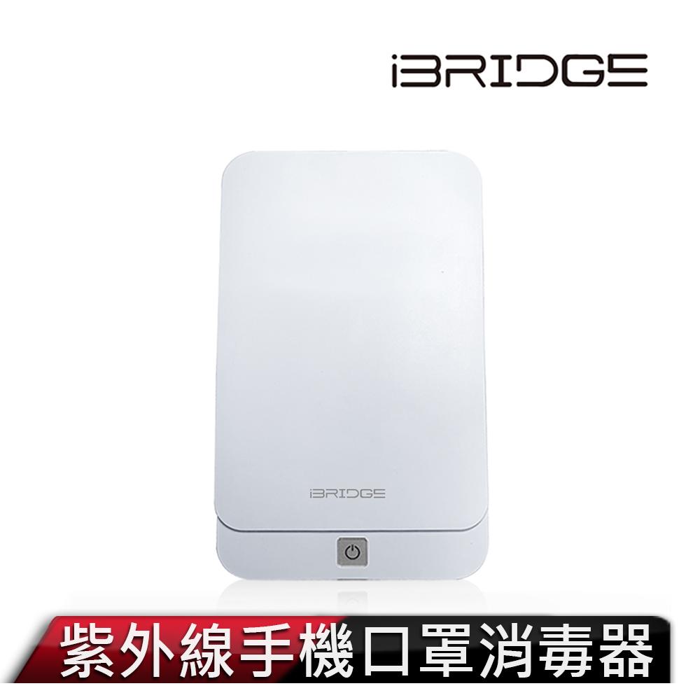【iBRIDGE】紫外線手機口罩殺菌盒