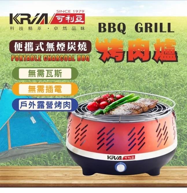 KRIA可利亞 便攜式無煙炭燒烤肉爐 KR-8108R
