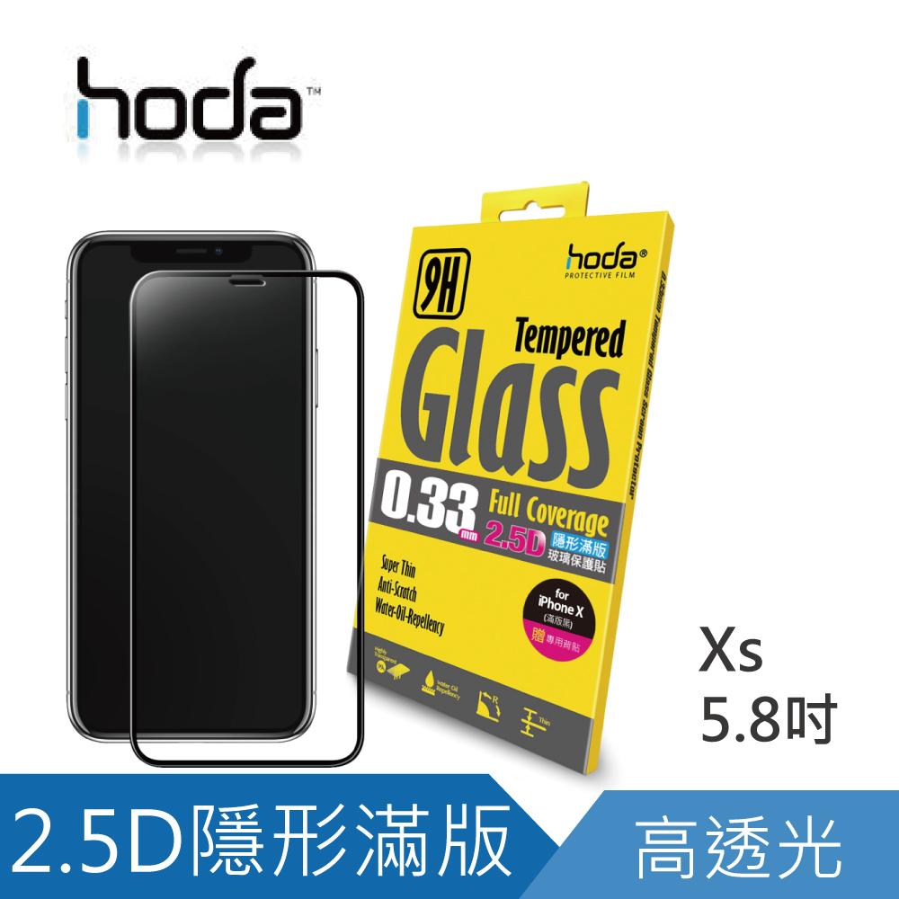 HODA iPhone Xs 5.8 2.5D隱形滿版高透光9H鋼化玻璃保護貼 - 黑色