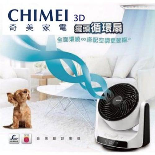 【CHIMEI 奇美 】DF-08A0CD 智慧型 環繞風 8吋 3D立體擺頭 循環扇 電風扇