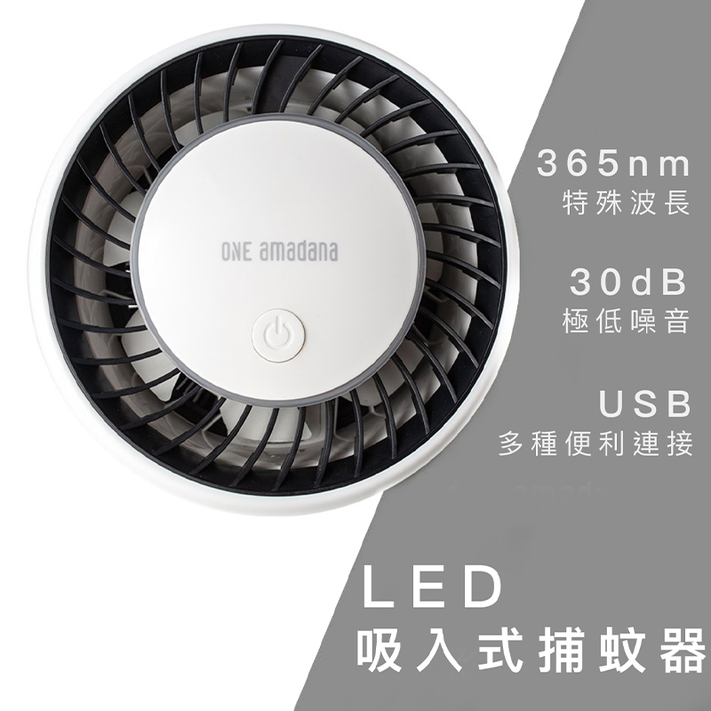 ONE amadana LED吸入式捕蚊器(STKM-0108)