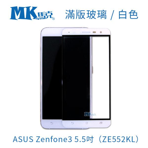 ASUS Zenfone3 5.5吋 (ZE552KL) 全滿版 2.5D 鋼化膜 白色