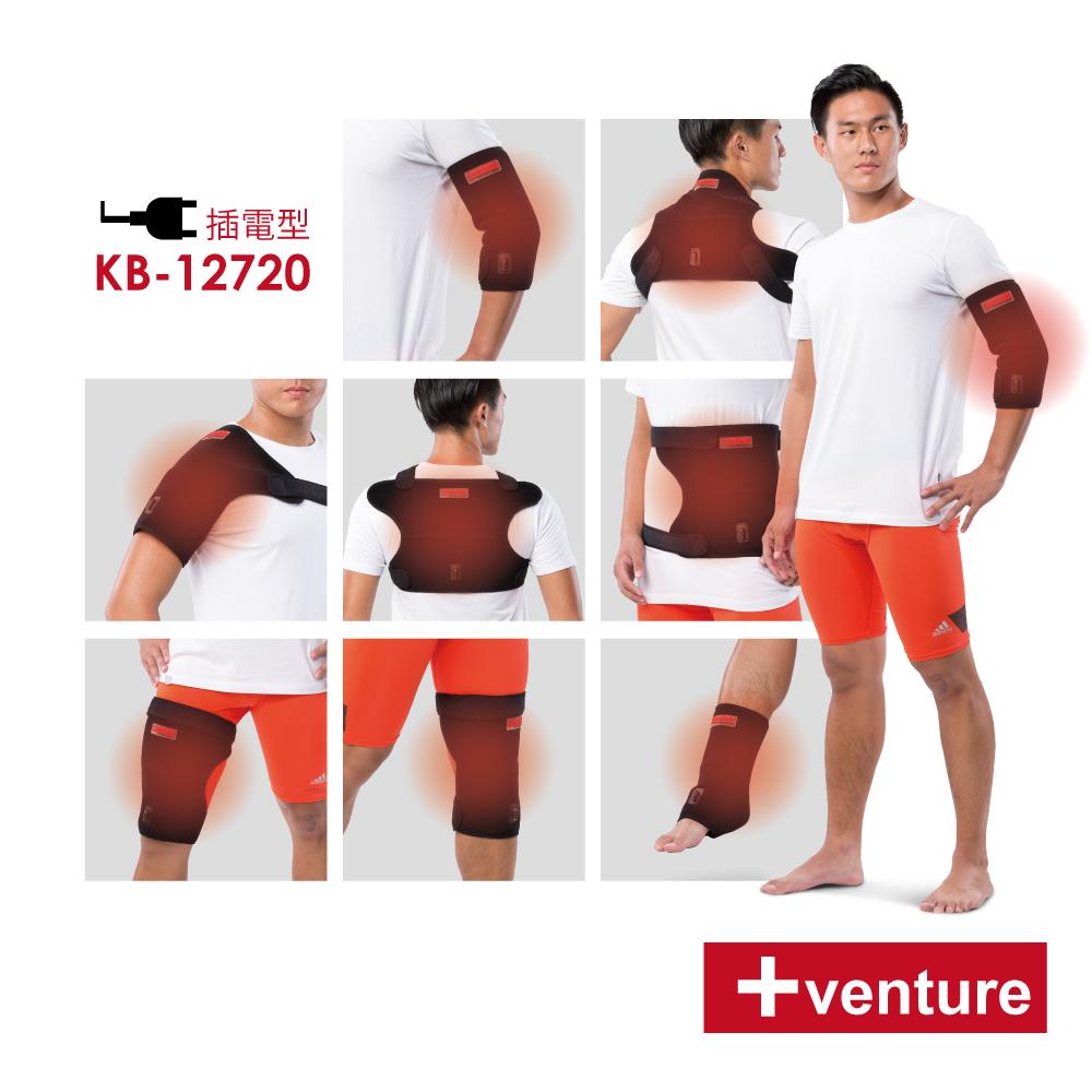 【美國+venture】醫療用熱敷墊-插電型-八合一多部位KB-12720