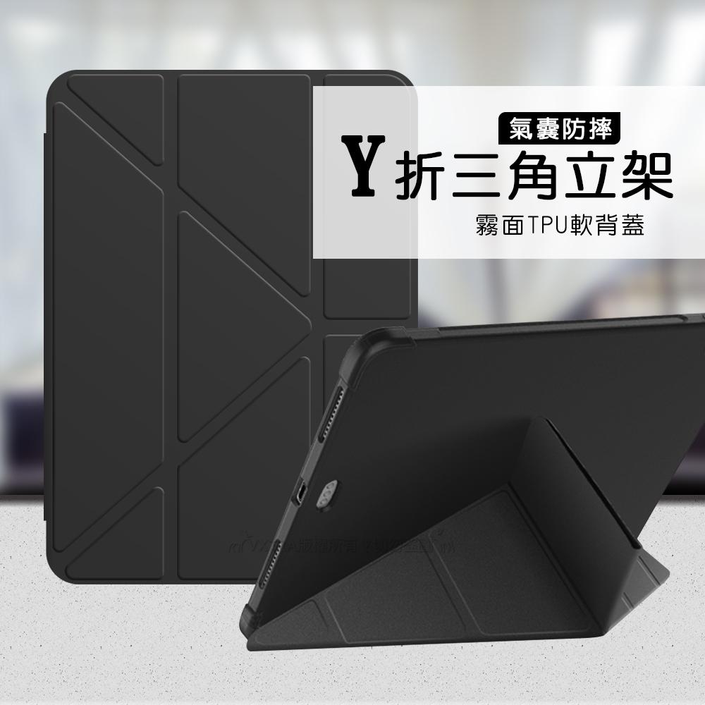 VXTRA氣囊防摔 2019 iPad mini/5/4/3/2/1 共用 Y折三角立架皮套 內置筆槽(經典黑)