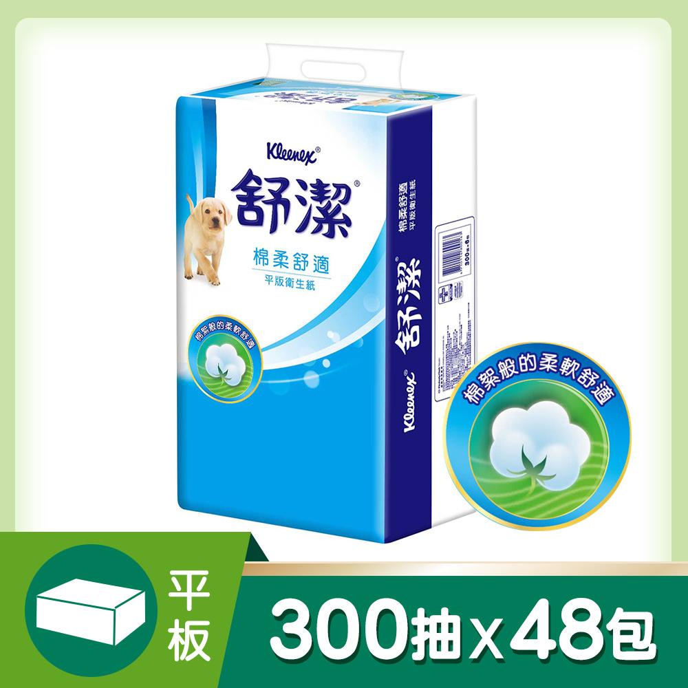 舒潔 棉柔平版衛生紙300張(6包x8串/箱)