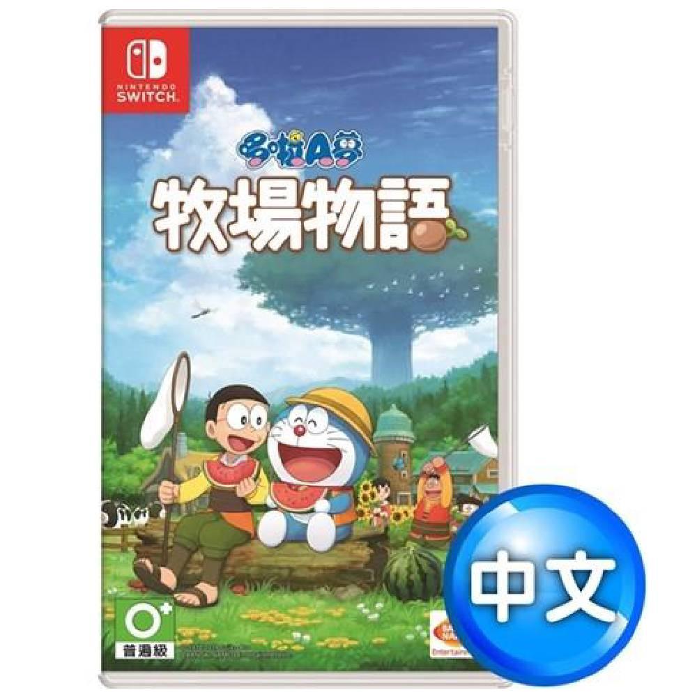Nintendo Switch 哆啦A夢 牧場物語 中文版