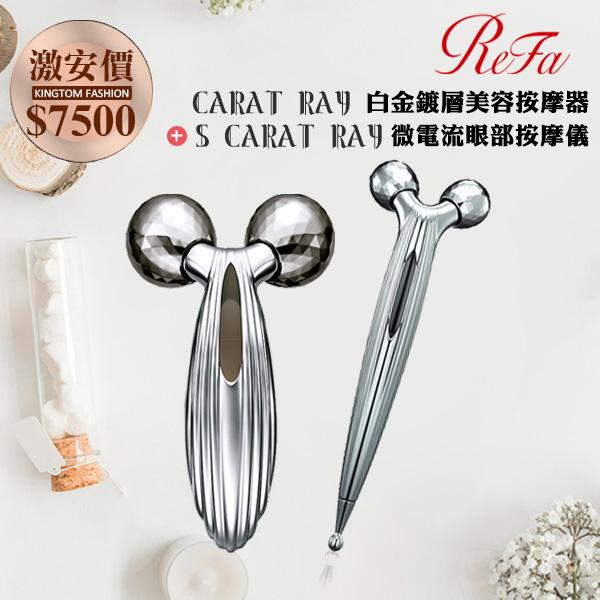超值組合 ReFa 黎琺 CARAT RAY+S CARAT RAY 美容用按摩器 公司貨 日本原裝