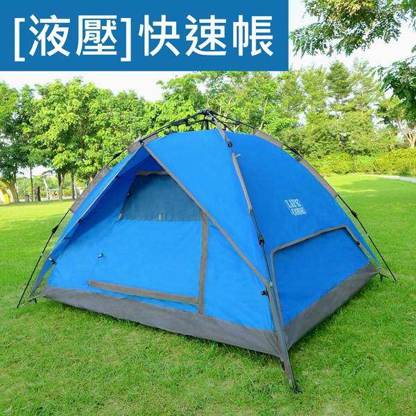 LIFECODE《立可搭》3-4人抗紫外線雙層速搭帳篷-液壓款(三用帳篷)-藍色