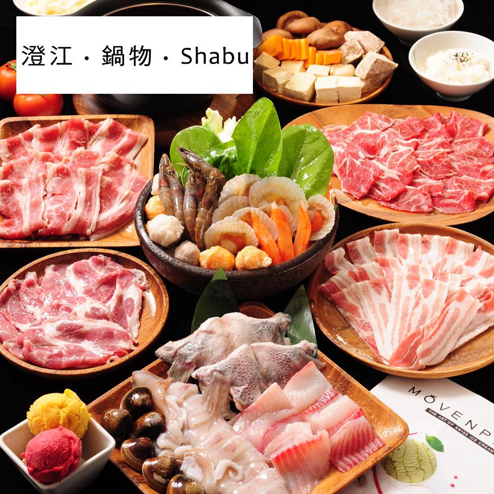 台北神旺大飯店【澄江鍋物Shabu】火鍋吃到飽單人券