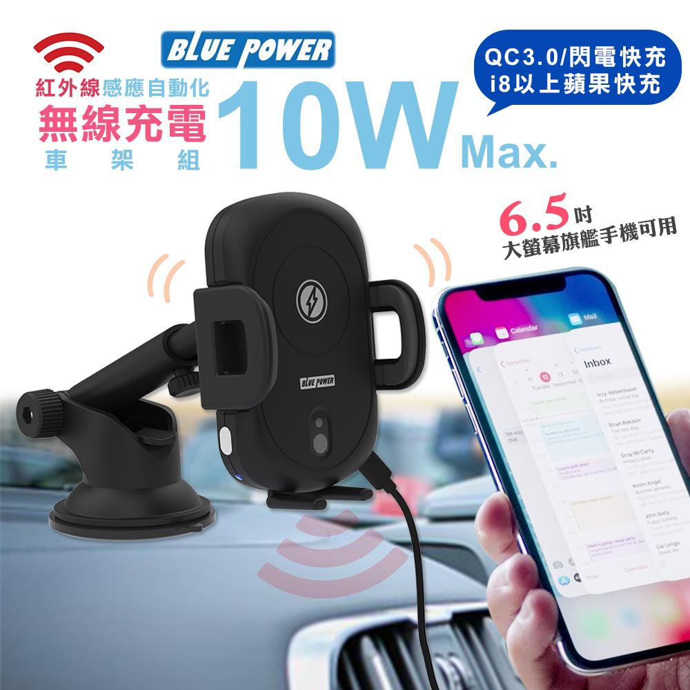 BluePower 紅外線自動感應式10W大電流無線充電車架組 支援QC3.0/APPLE/閃電快充