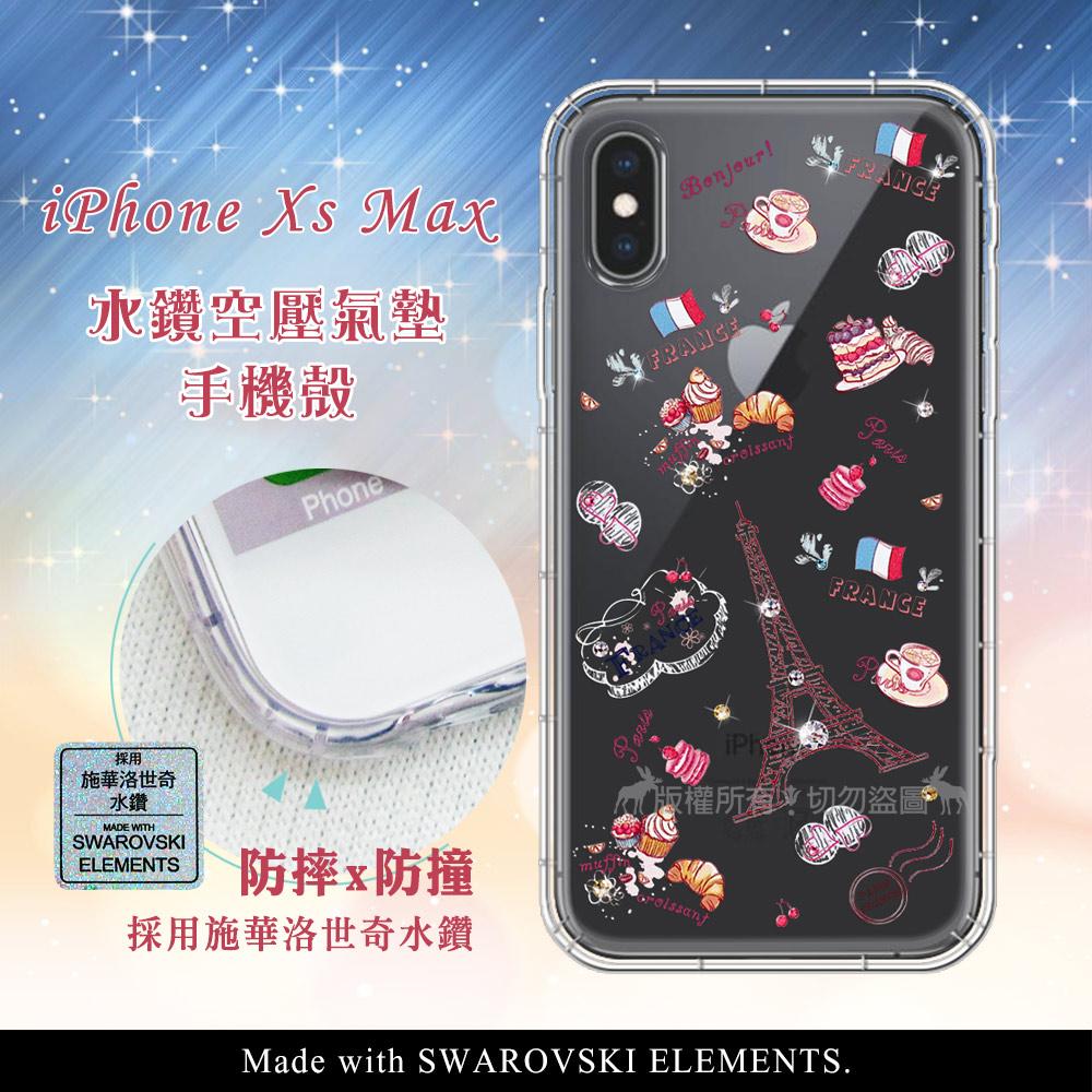EVO iPhone Xs Max 6.5吋 異國風情 水鑽空壓氣墊手機殼(甜點巴黎)
