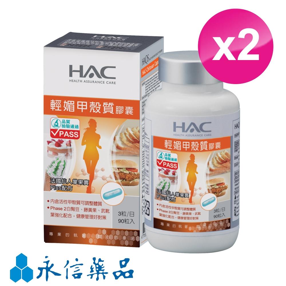 永信HAC-輕媚甲殼質(90粒/瓶;2瓶組)