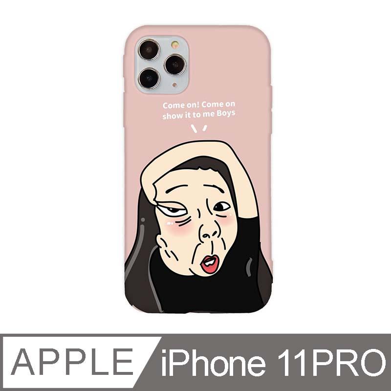iPhone 11 Pro 5.8吋 浮誇系文青設計iPhone手機殼 限定版VOGUE時尚女孩 夢幻粉