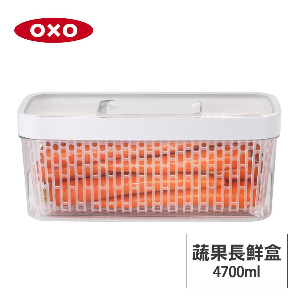 美國OXO 蔬果活性碳長鮮盒-4.7L 01040147
