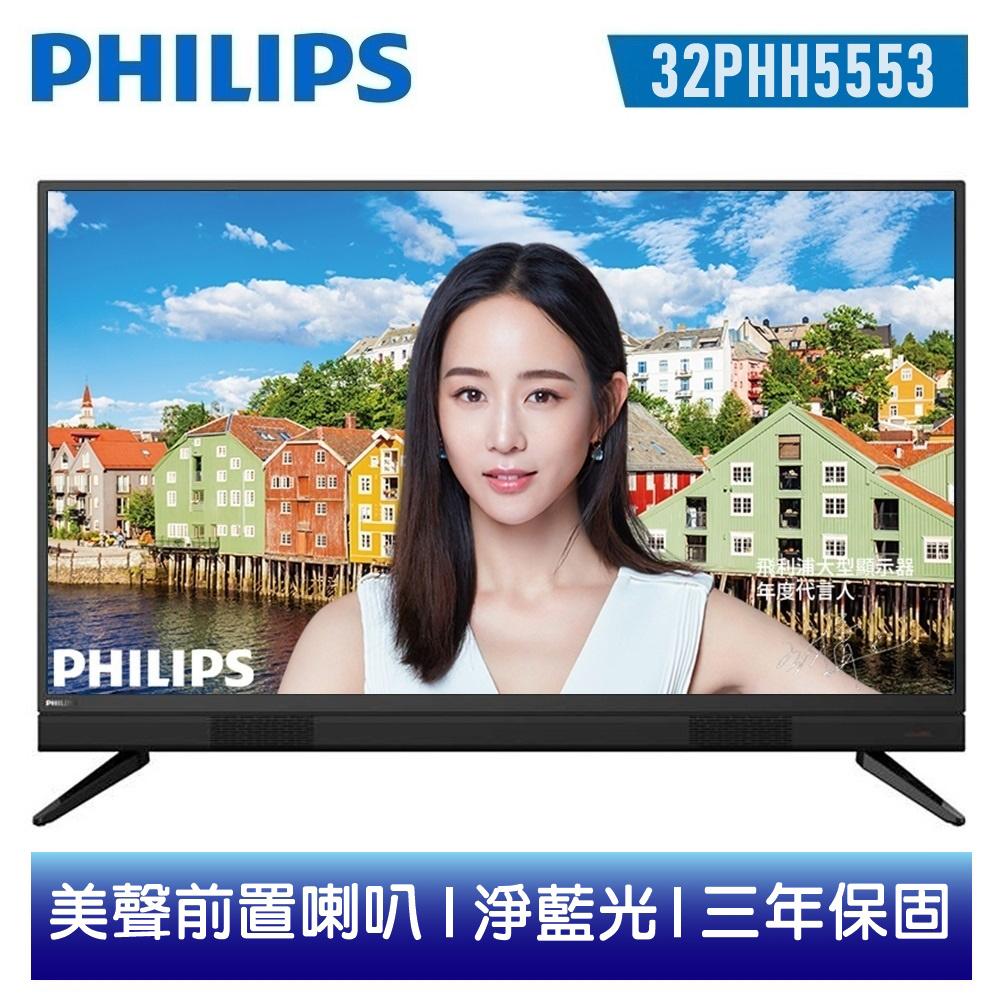 ★送好禮★【PHILIPS飛利浦】32吋多媒體液晶顯示器+視訊盒 32PHH5553 / 含運送+Ardi無線警報器+數位電視天線