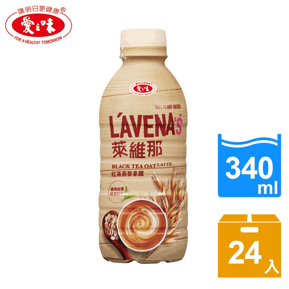 【愛之味】萊維那紅茶燕麥拿鐵340ml(24入/箱)