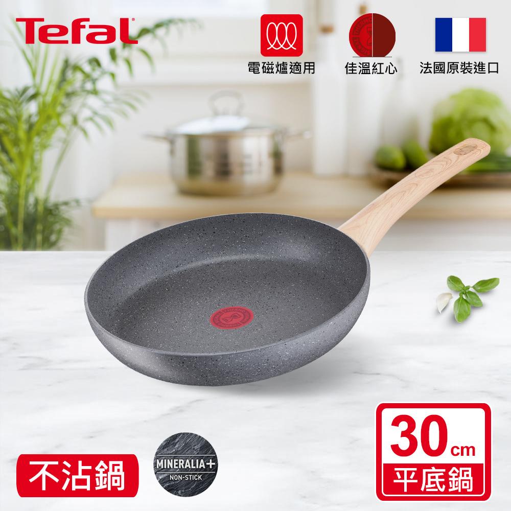 Tefal法國特福 暖木岩燒系列30CM不沾平底鍋(電磁爐適用) SE-G2660702