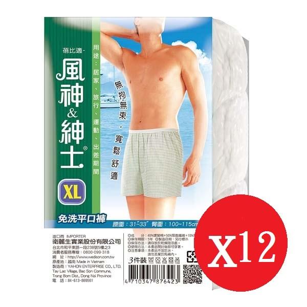 蓓比適風神紳士男性平口免洗褲3入 XL *12袋