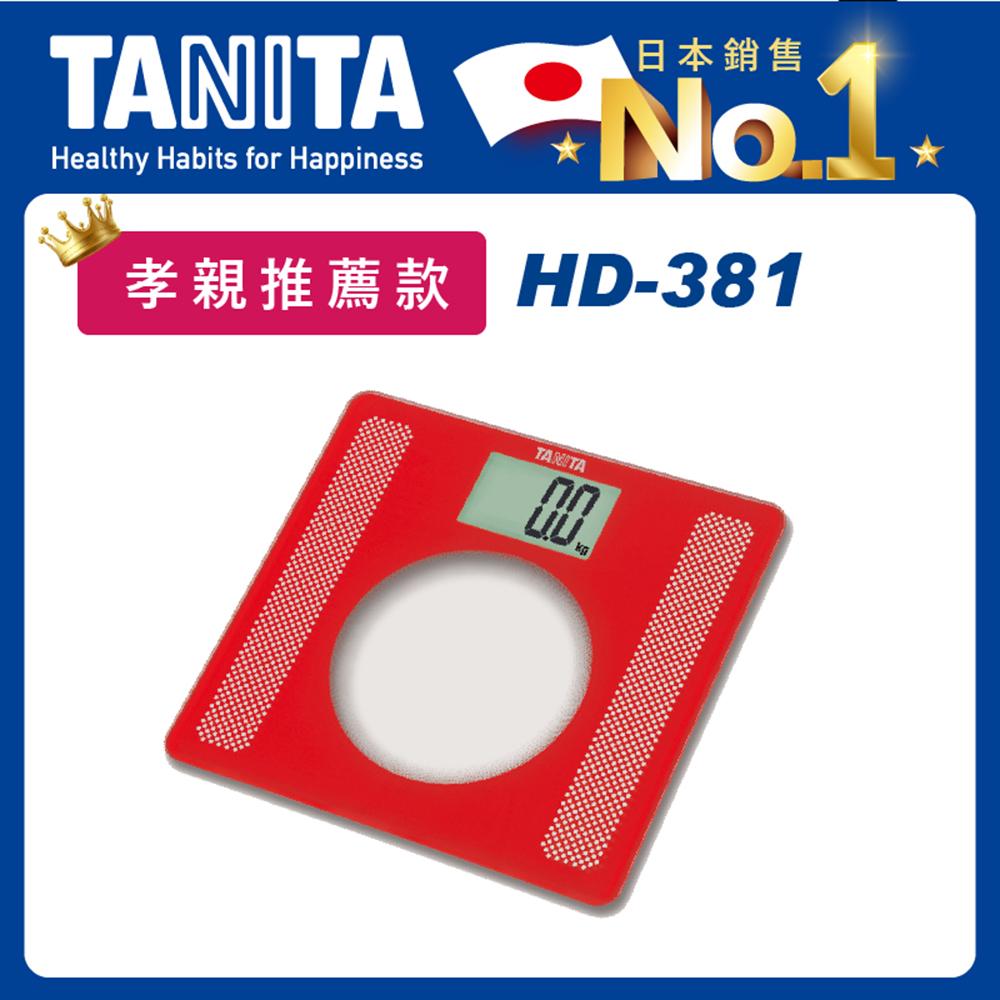 日本TANITA大螢幕超薄電子體重計HD-381-紅-台灣公司貨