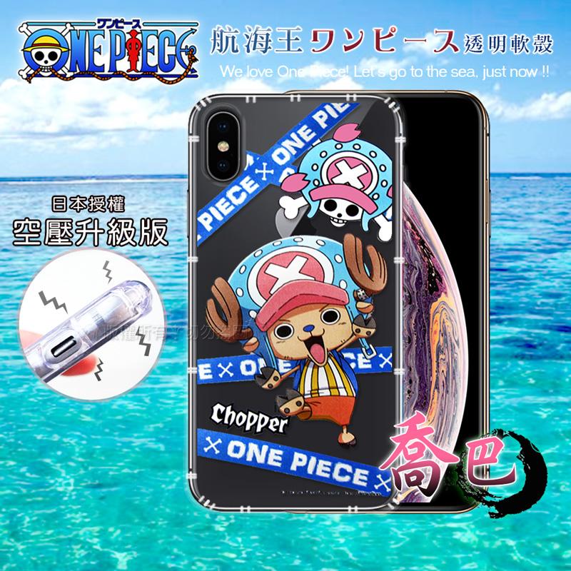 東映授權正版 航海王 iPhone Xs Max 6.5吋 透明軟式空壓殼(封鎖喬巴)