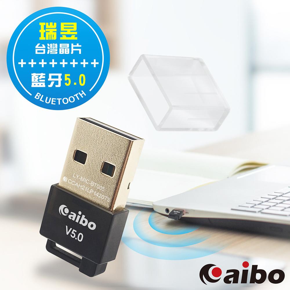 aibo USB藍牙V5.0傳輸器(台灣晶片)