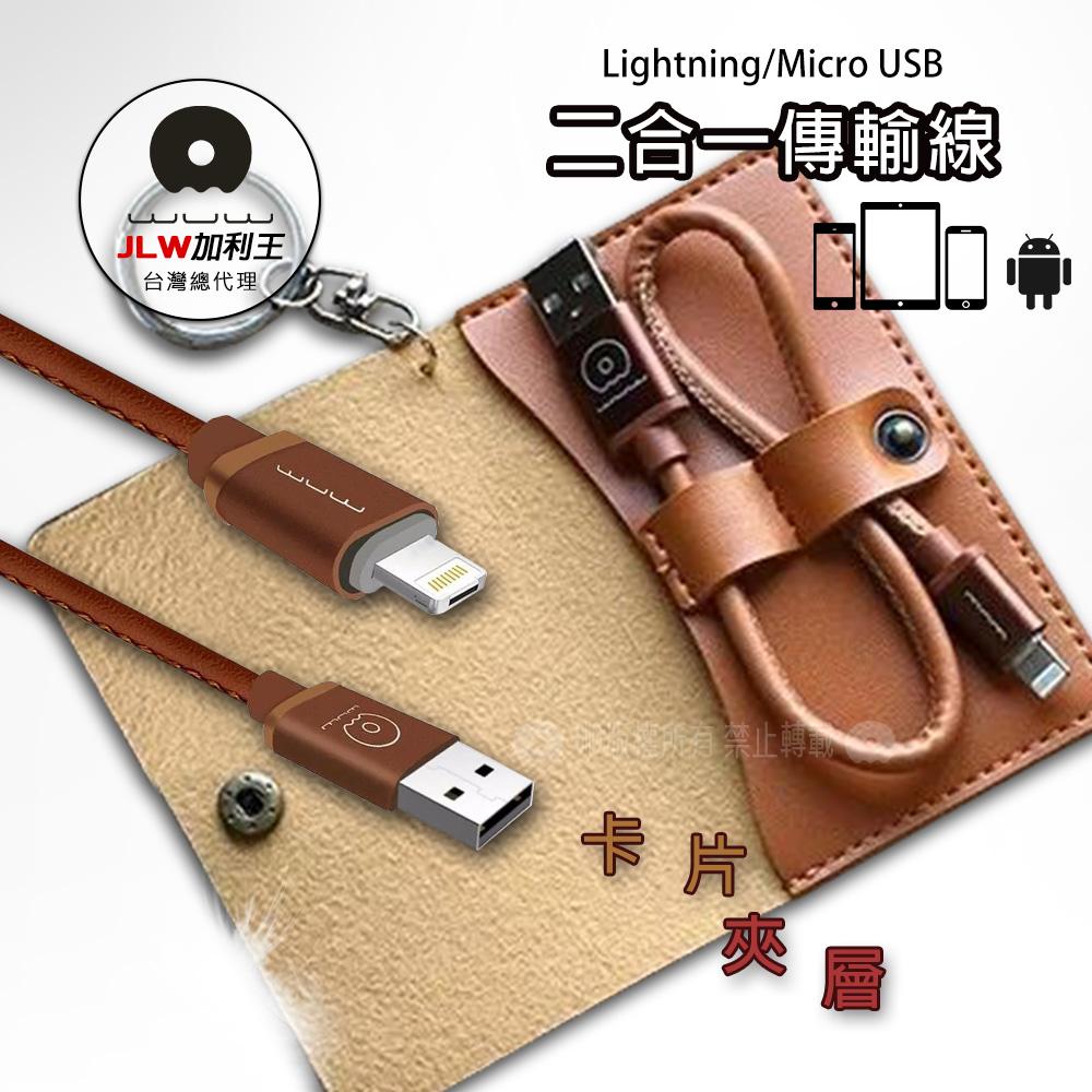 加利王WUW Lightning 8pin to Micro USB 二合一卡夾皮具精靈傳輸充電線-30cm(X79)