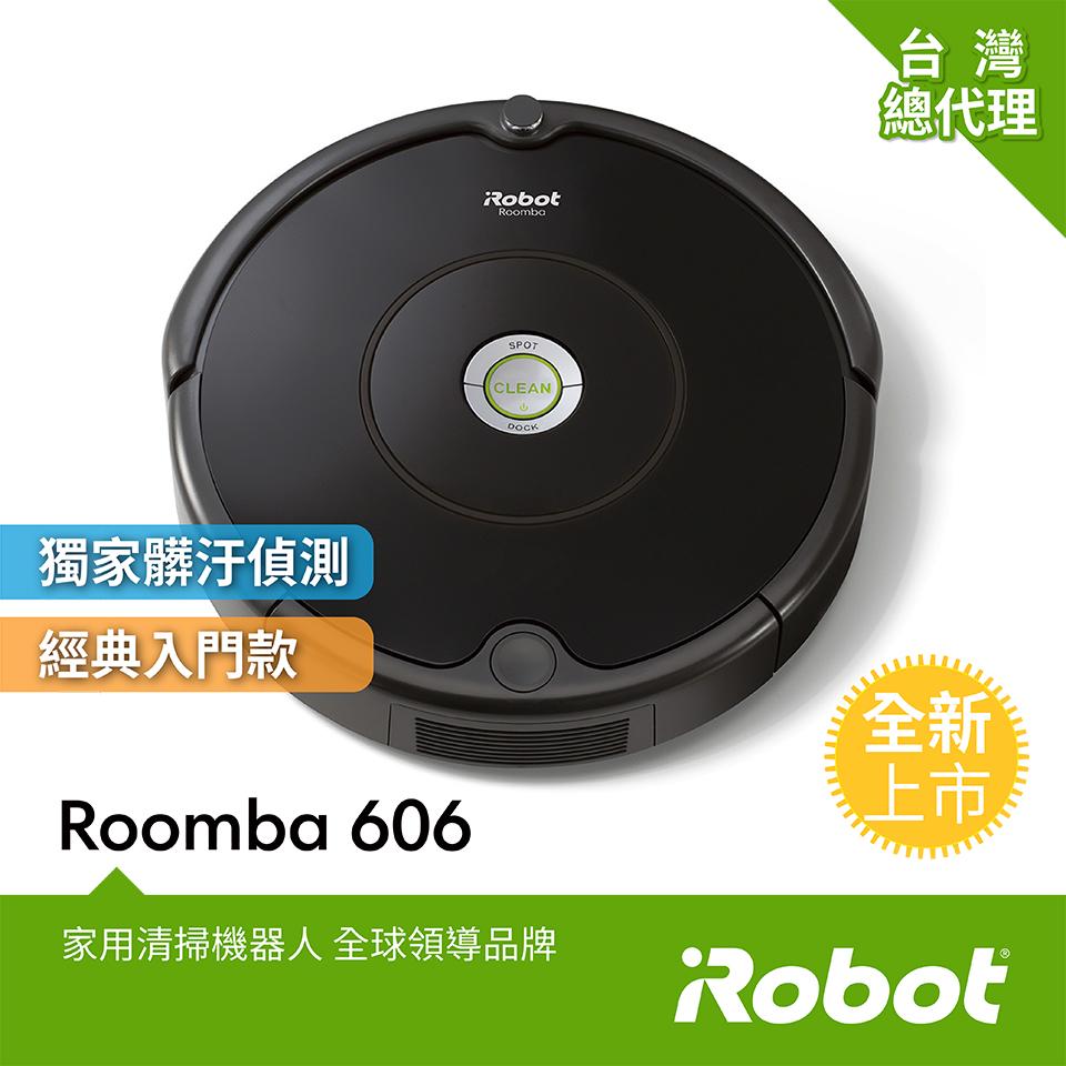<超值組合2台> 美國iRobot Roomba 606 掃地機器人 總代理保固1+1年</超值組合2台>