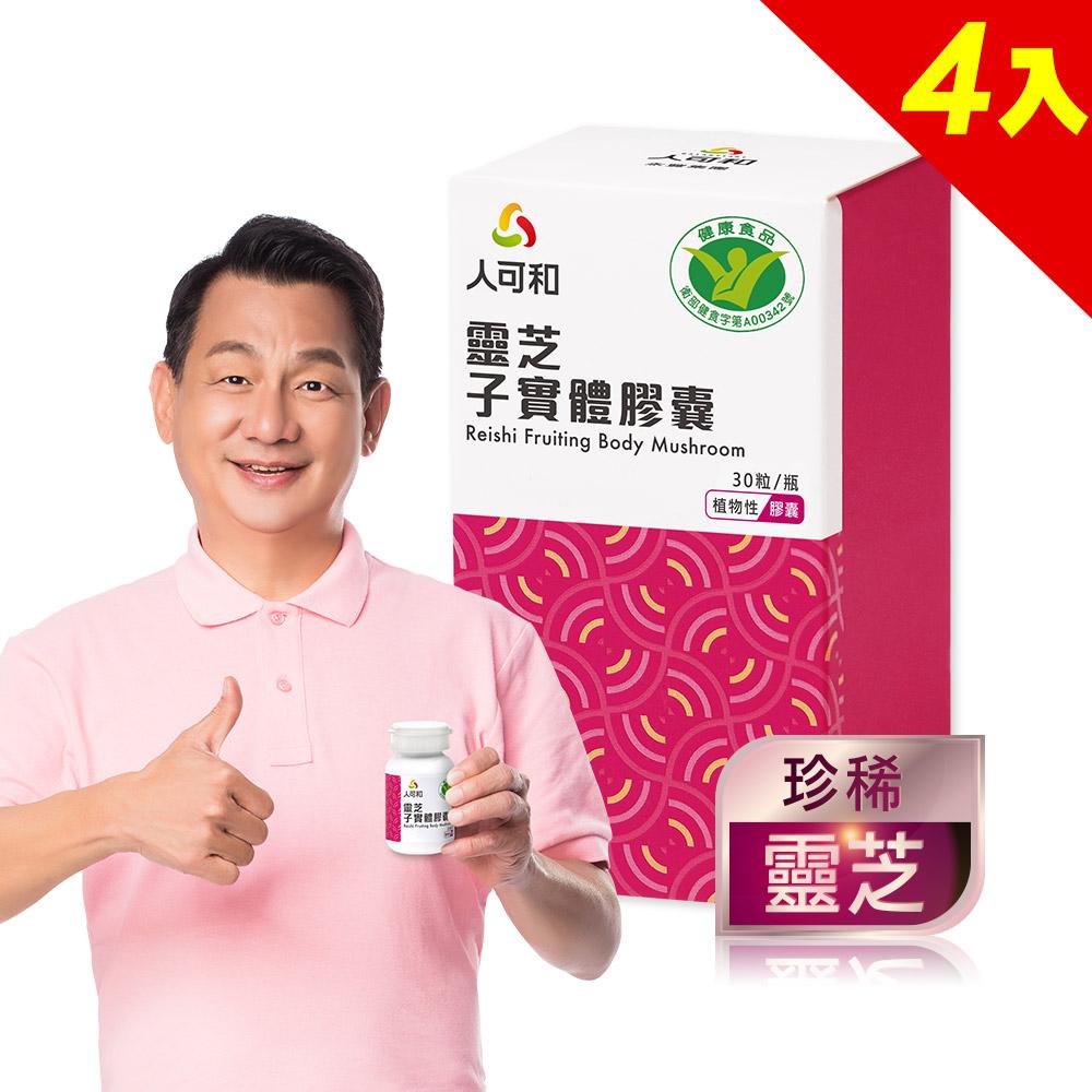 【人可和】雙健字號靈芝4入組(30粒/瓶)-調節免疫力國民老爸沈孟生推薦