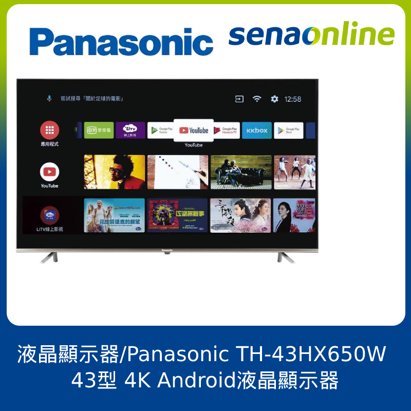 Panasonic TH-43HX650W 43型 4K Android液晶顯示器