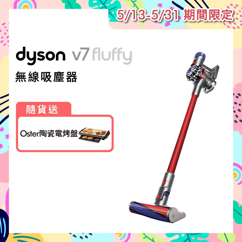 【送Oster電烤盤】Dyson戴森 V7 SV11 Fluffy 手持無線吸塵器