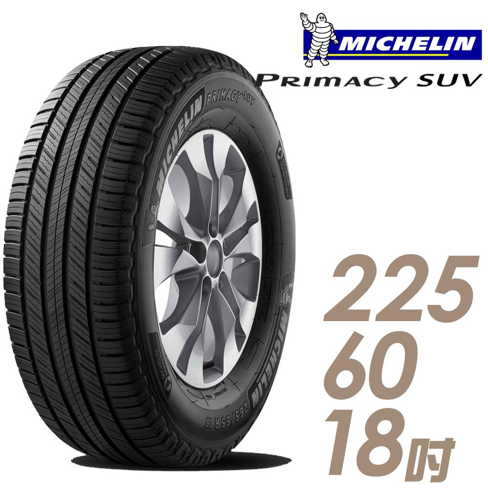 ★送安裝★ 米其林 PRIMACY SUV 18吋舒適耐磨靜音休旅車輪胎 225/60R18 SUVMI-2256018