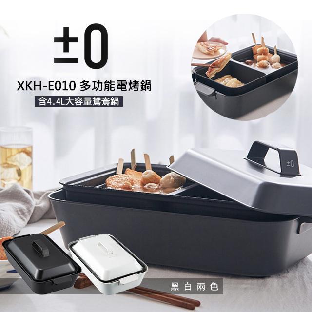 正負零 ±0 XKH-E010 多功能電烤鍋 內附深烤盤及鴛鴦鍋 公司貨 保固一年
