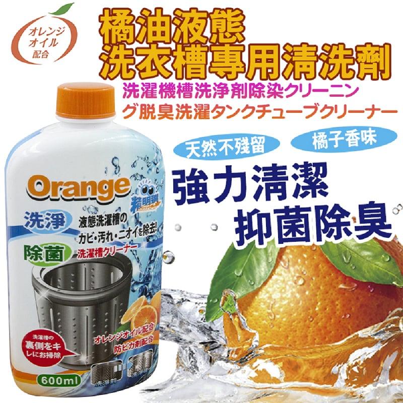 日本橘油液態洗衣槽清洗劑(2入)
