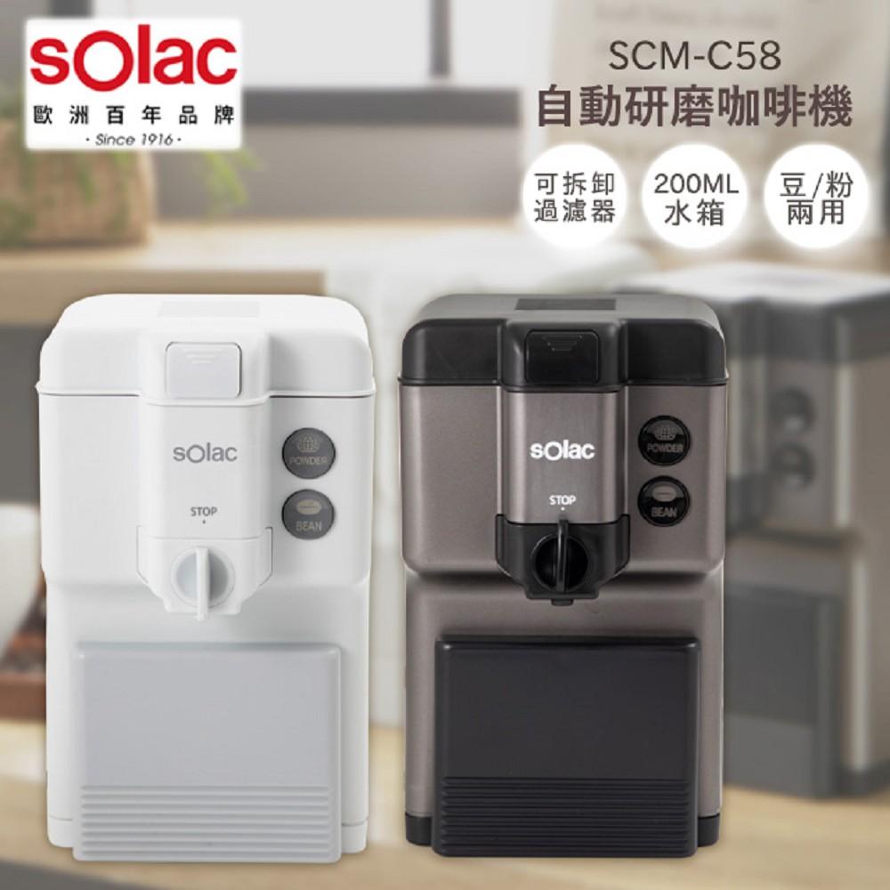 Solac SCM-C58 自動研磨咖啡機 (白色) 西班牙百年品牌 一鍵咖啡沖泡設計 原廠公司貨 保固一年