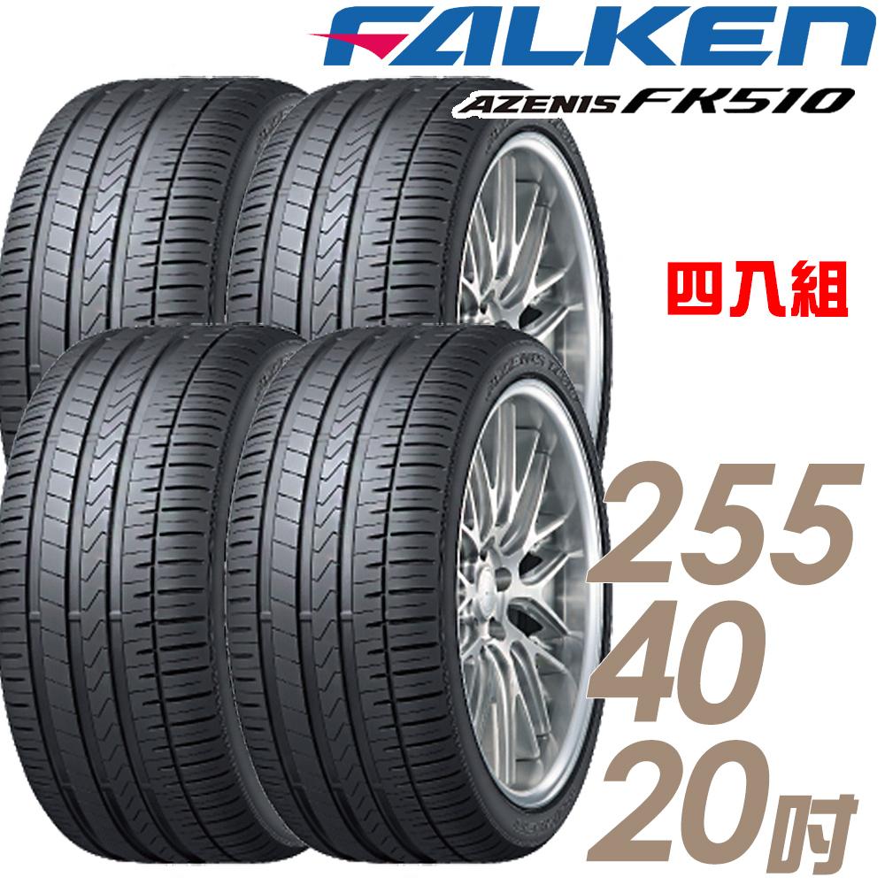 【FALKEN 飛隼】AZENIS FK510 濕地操控輪胎_四入組_255/40/20(FK510)
