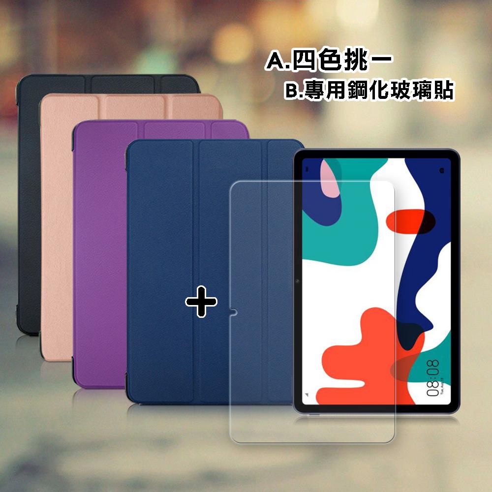 VXTRA HUAWEI MatePad 10.4 2021 經典皮紋三折皮套+9H鋼化玻璃貼(合購價)-品味金