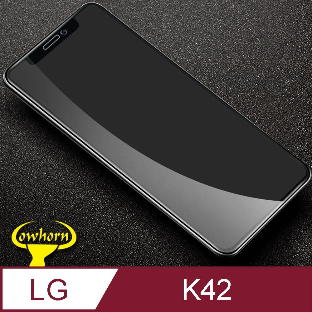 LG K42 2.5D曲面滿版 9H防爆鋼化玻璃保護貼 黑色