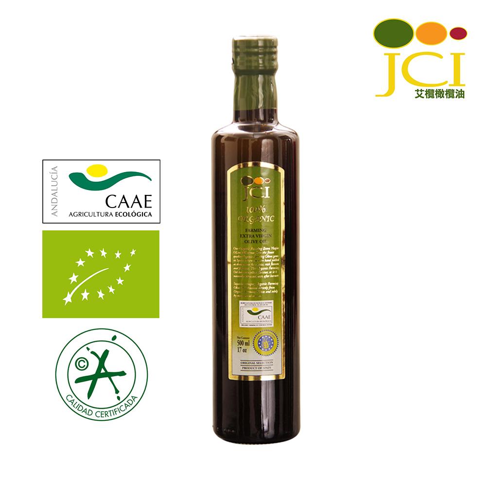 《JCI 艾欖》西班牙原裝進口 特級冷壓初榨橄欖油 500ml