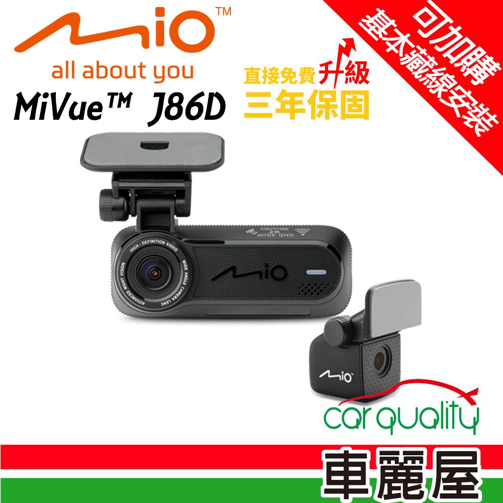 【MIO】MiVue J86D SONY 星光級 2.8K WIFI GPS 隱藏式雙鏡頭 行車記錄(贈32G記憶卡+3孔擴充)