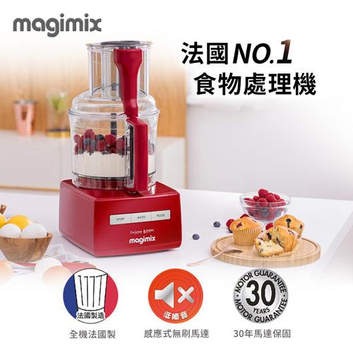 法國Magimix 廚房小超跑萬用食物處理機5200XL-魅力紅 1680152R