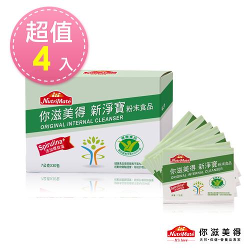 【Nutrimate你滋美得】新淨寶隨身包(30包/盒)-4入