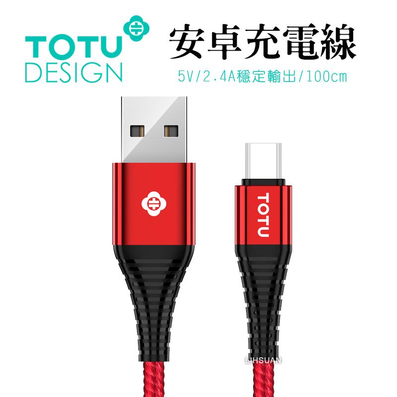 【TOTU台灣官方】安卓MicroUSB充電線 2.4A智能快充 勁彩系列 紅色