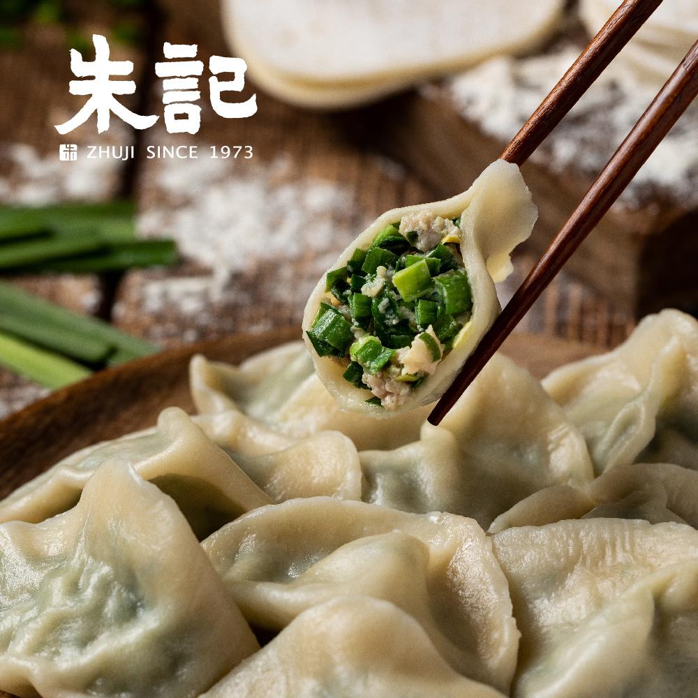 《朱記餡餅粥店》韭菜豬肉水餃(每袋700g)x二袋