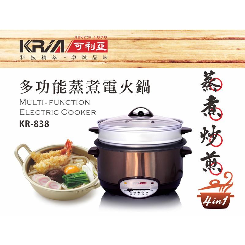 KRIA可利亞 金玉滿堂蒸煮電火鍋KR-838
