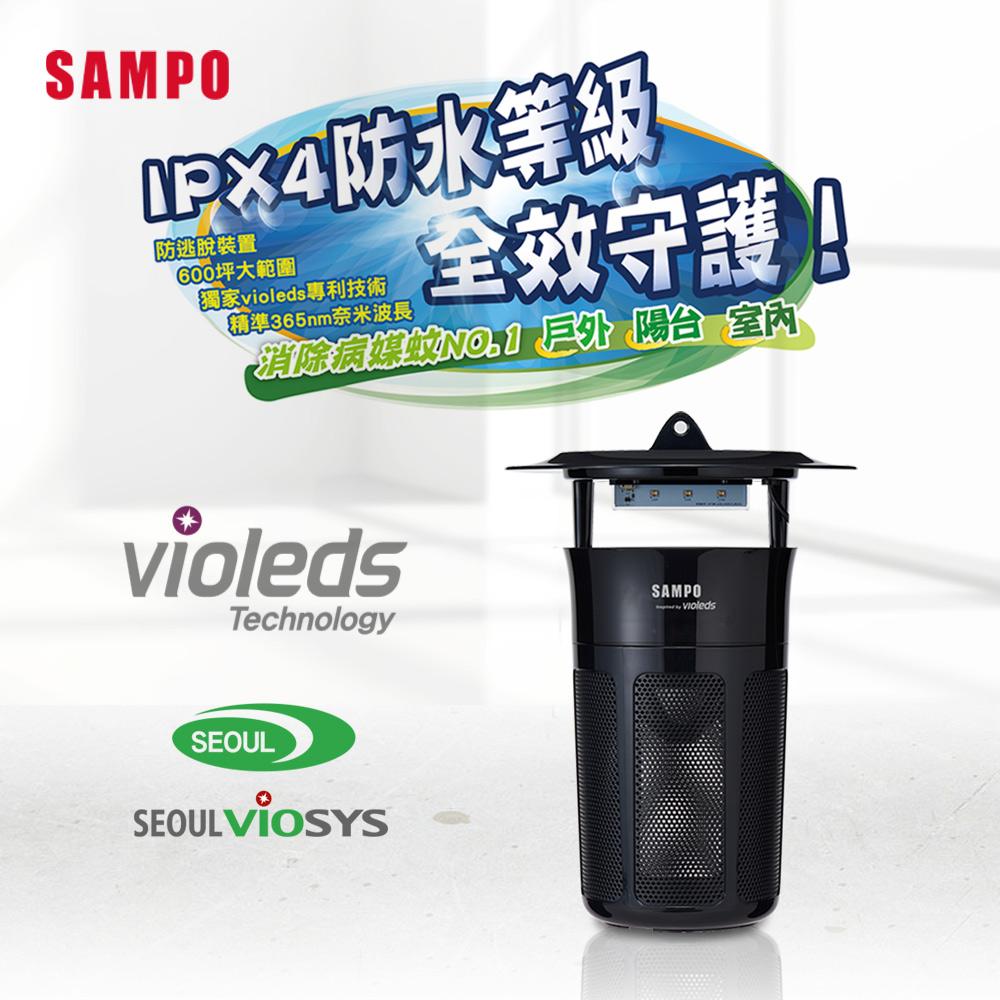 【SAMPO聲寶】防水型吸入式強效UV捕蚊燈(黑)ML-WM04E-B