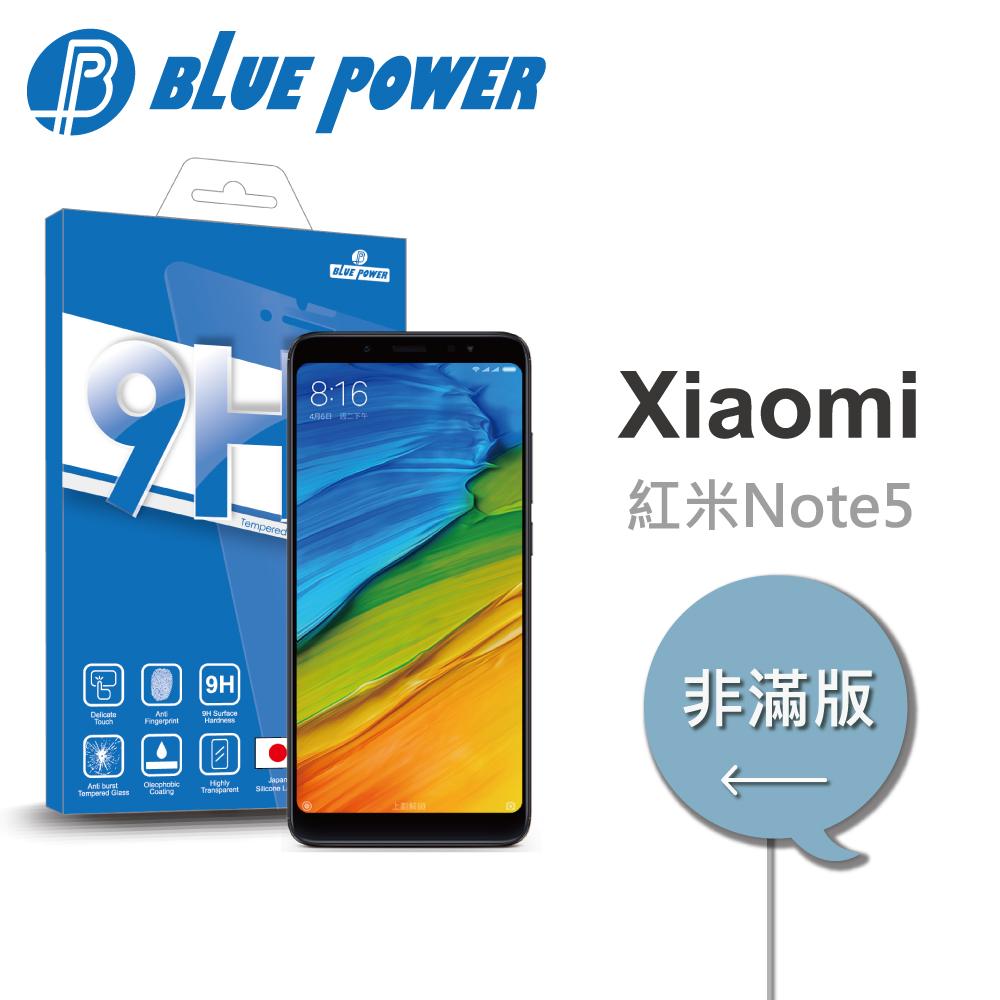 BLUE POWER Xiaomi 紅米Note5 9H鋼化玻璃保護貼