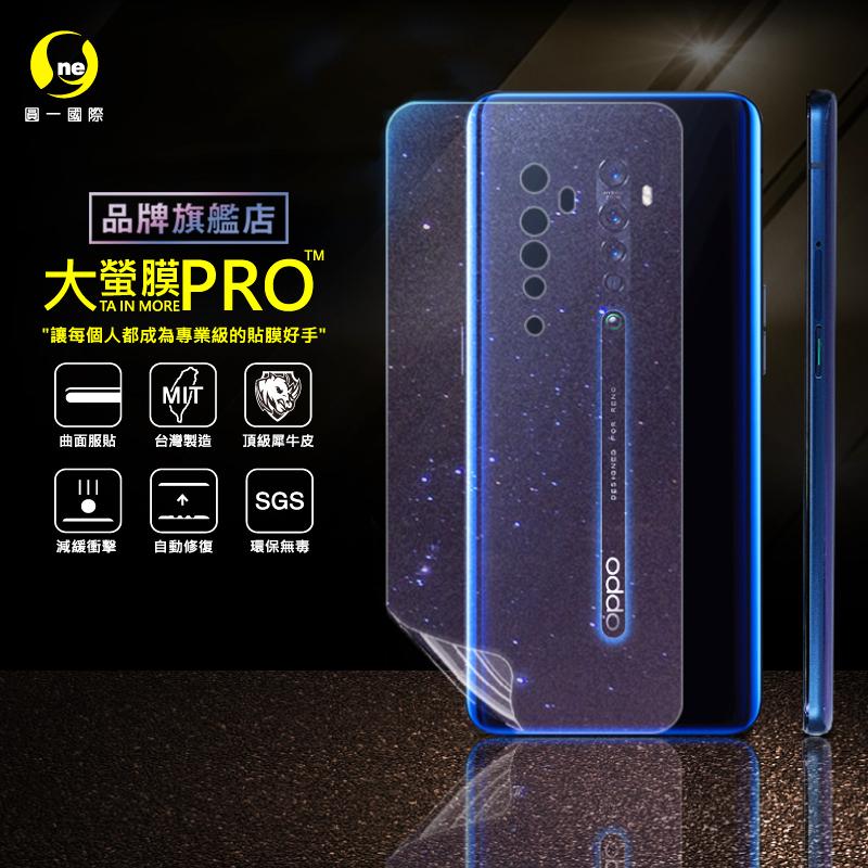 O-ONE旗艦店 大螢膜PRO OPPO RENO 2 手機背面包膜 鑽面款 台灣生產高規犀牛皮螢幕抗衝擊修復膜